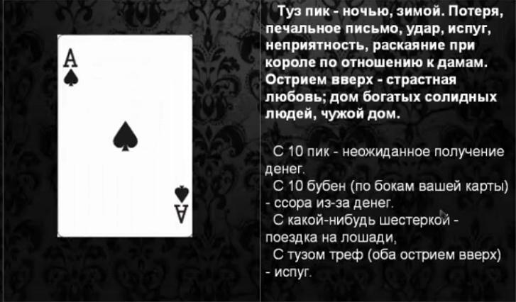 Гадание туз пик значение карты гадание на картах свадьба 36 карт