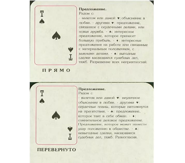 8 пик значение карты в гадании