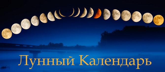лунный календарь на декабрь 2018