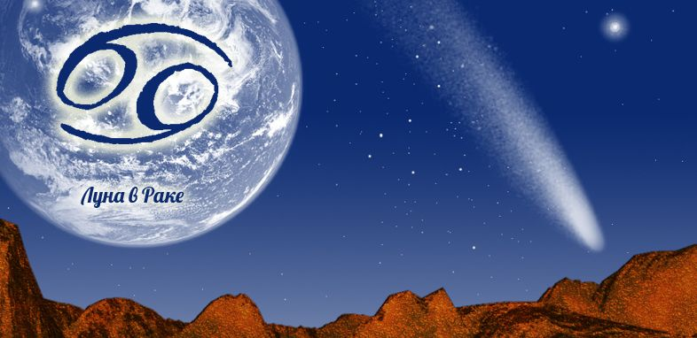 Луна в раке