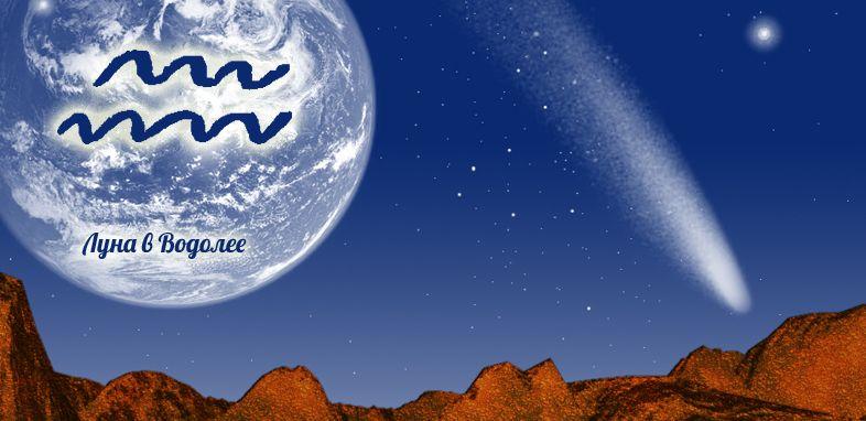 Луна в Водолее в гороскопе
