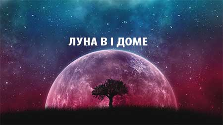 луна в 1 доме