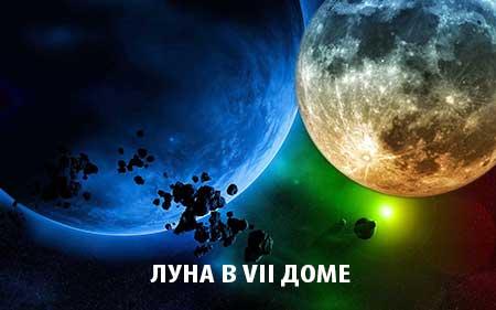 луна в 7 доме