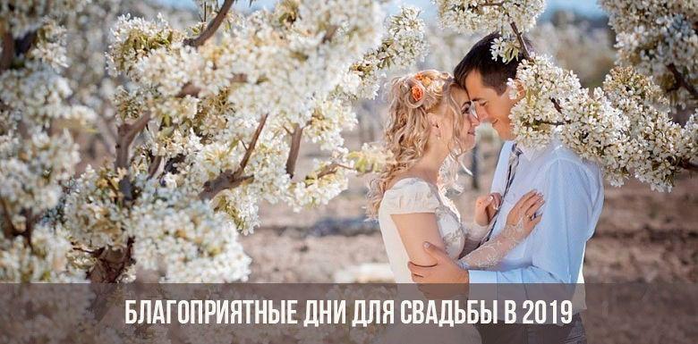 благоприятные дни для свадьбы в 2019