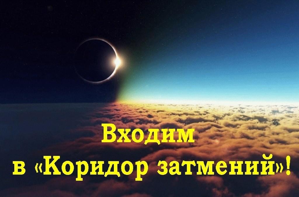 коридор затмений 6.01.19 - 21.01 19