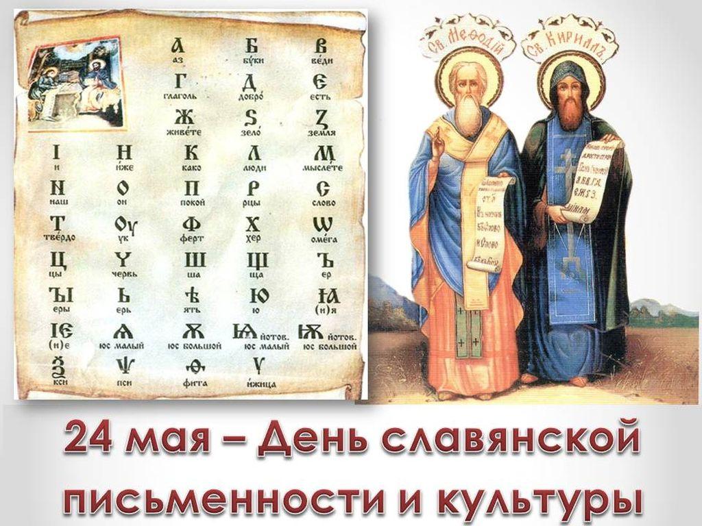 День славянской письменности и культуры 24 мая 2019 года