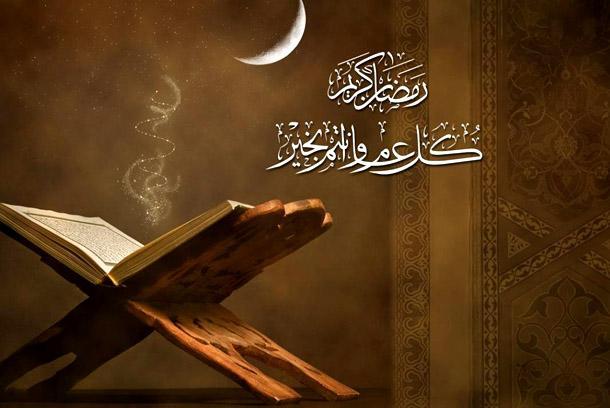 Рамадан 2019