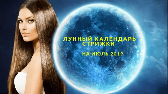 лунный календарь стрижки на июль 2019