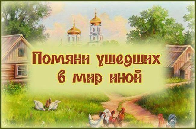 Троицкая суббота 15 июня