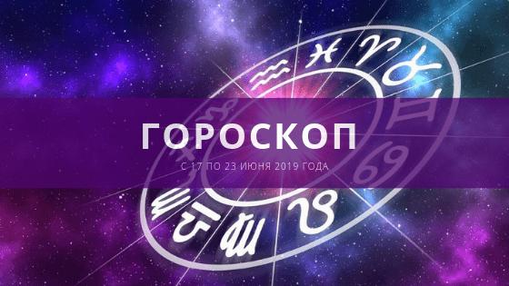гороскоп с 17 по 23 июня