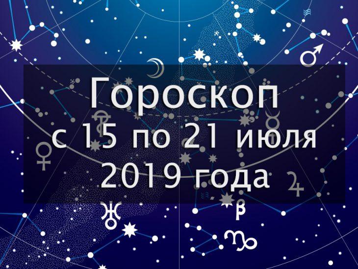 Гороскоп на неделю с 15 по 21 июля 2019 года