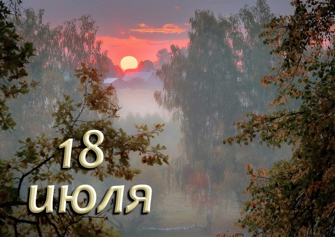 18 июля: праздники