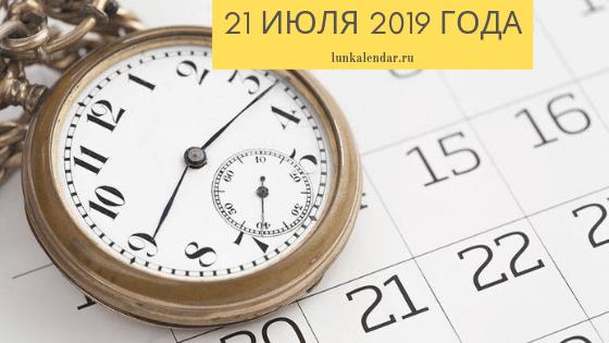 21 июля 2019: праздники и приметы.