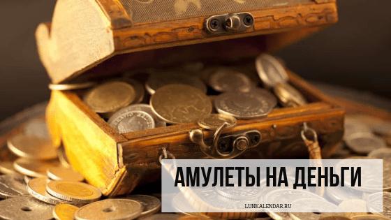 амулеты на деньги и удачу