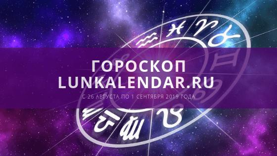 Гороскоп на неделю с 26 августа по 1 сентября