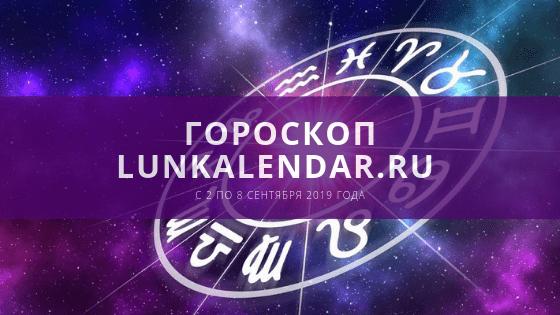 Гороскоп на неделю с 2 по 8 сентября 2019