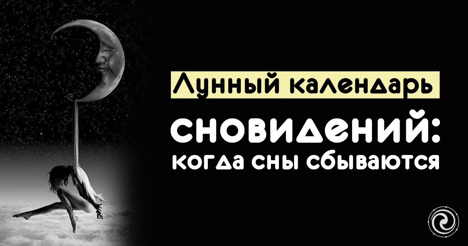 Лунный календарь снов на октябрь 2019 года: