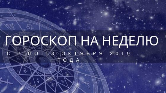 Гороскоп на неделю с 7 по 13 октября 2019