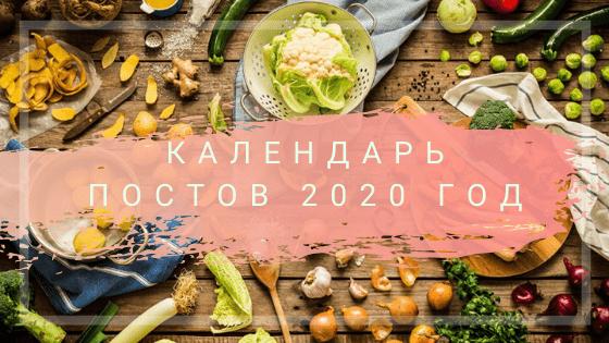 Календарь постов 2020 год