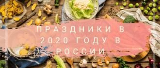 Праздники в 2020 году в России