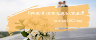 лунный календарь свадеб на январь 2020