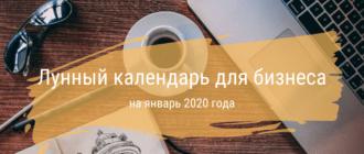 Лунный календарь для бизнеса на январь 2020 года