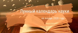 Лунный календарь науки на январь 2020 года