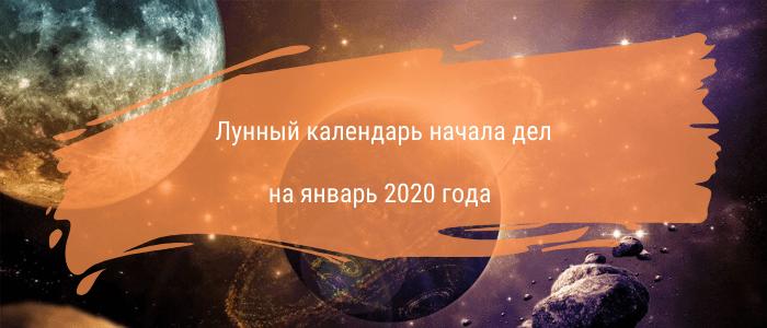 Лунный календарь начала дел на январь 2020
