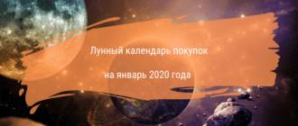 Лунный календарь покупок на январь 2020