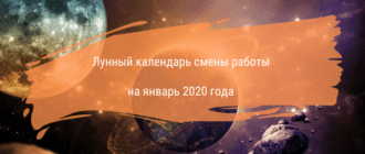 Лунный календарь смены работы на январь 2020