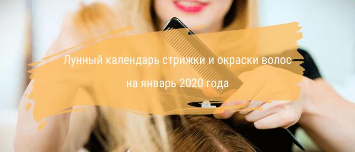 Лунный календарь стрижки и окраски волос на январь 2020