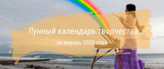 Лунный календарь творчества на 2020 год