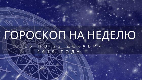 Гороскоп на неделю с 16 по 22 декабря 2019 года