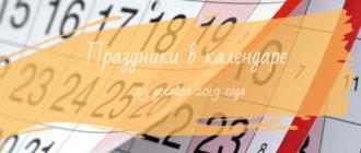 23 декабря 2019 года