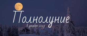 полнолуние в декабре 2019