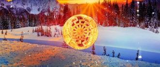 Зимнее солнцестояние 2019