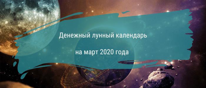взять кредит по лунному календарю 2020 дальний восток занимает