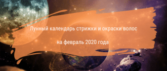Лунный календарь стрижки и окраски волос на февраль 2020