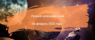 Лунный календарь снов на февраль 2020