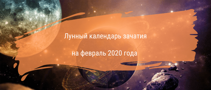 Лунный календарь зачатия на февраль 2020