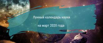 Лунный календарь науки на март 2020