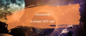 Полнолуние в январе 2020 года