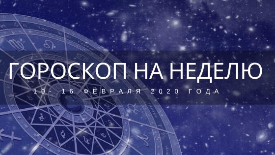 Гороскоп на неделю с 10 по 16 февраля 2020 года