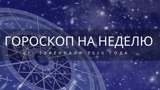 Гороскоп на неделю с 17 по 23 февраля