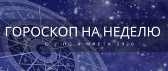 Гороскоп на неделю с 2 по 8 марта 2020