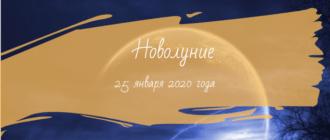 Новолуние 25 января 2020 года