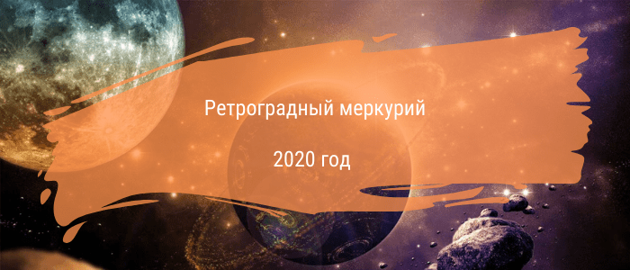 ретроградный меркурий 2020