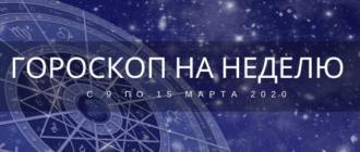 Гороскоп на неделю с 9 по 15 марта 2020 года