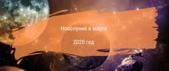 Новолуние в марте 2020