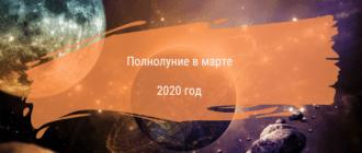 полнолуние в марте 2020